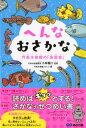 へんなおさかな 竹島水族館の「魚歴書」 [ 小林龍二 ]