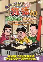 東野・岡村の旅猿10 プライベートでごめんなさい…ジミープロデュース 究極のお好み焼きを作ろうの旅 プレミアム完全版