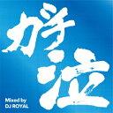 ガチ泣MIX Mixed by DJ ROYAL [ DJ ROYAL ]