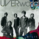 カラオケ 失恋ソング名曲 「ウーバーワールド」の「恋いしくて」を収録したCDのジャケット写真。
