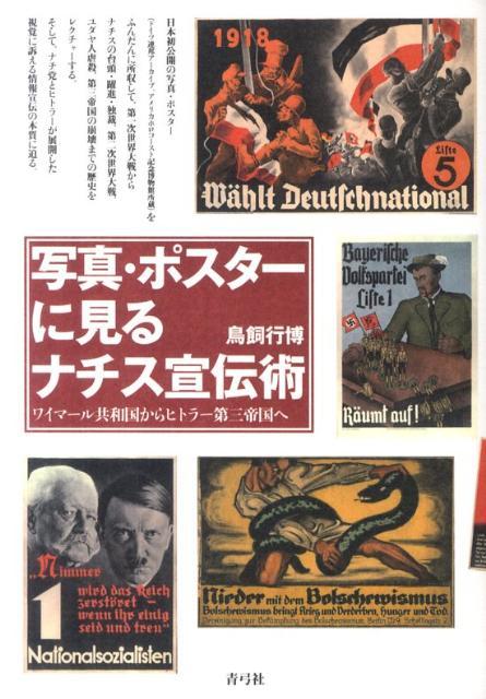 「写真・ポスターに見るナチス宣伝術」の表紙