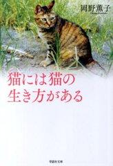 【楽天ブックスなら送料無料】猫には猫の生き方がある [ 岡野薫子 ]