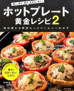 ホットプレート黄金レシピ(2) 毎日使える野菜たっぷりヘルシーおかず [ かめ代 ]