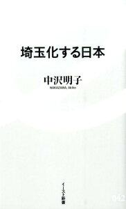 【楽天ブックスならいつでも送料無料】埼玉化する日本 [ 中沢明子 ]