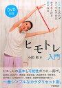 DVD付き ヒモトレ入門 [ 小関勲 ]