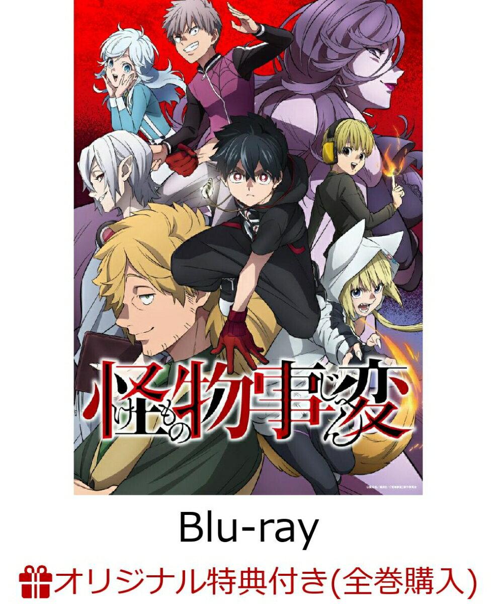 【楽天ブックス限定全巻購入特典】怪物事変 3 【特装限定版】【Blu-ray】(新規描き下ろしアクリルプレート(B5サイズ予定))