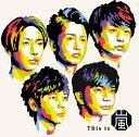 This is 嵐 (通常盤) [ 嵐 ] - 楽天ブックス