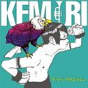 サラバ アタエラレン (CD+DVD) [ KEMURI ]