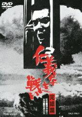 【送料無料】仁義なき戦い 完結篇 [ 菅原文太 ]