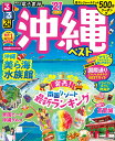 るるぶ沖縄ベスト'21 (るるぶ情報版地域)