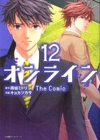 オンライン The Comic 12巻