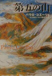 【送料無料】第五の山