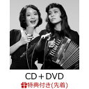 【先着特典】旅立讃歌 (CD+DVD)(オリジナルポストカード) [ チャラン・ポ・ランタン ]