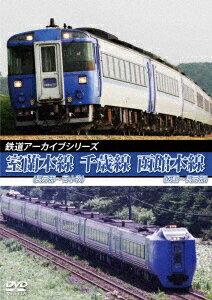 鉄道アーカイブシリーズ76 室蘭本線(長万部~苫小牧)・千歳線・函館本線(函館~長万部)