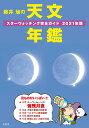 藤井 旭の天文年鑑 2021年版 スターウォッチング完全ガイド [ 藤井 旭 ]