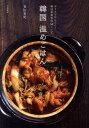 韓国温めごはん おうちでかんたん!韓国家庭料理58レシピ [ 青山有紀 ]