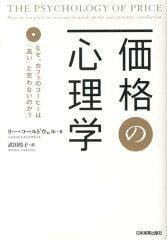 【送料無料】価格の心理学 [ リー・コールドウェル ]
