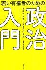 若い有権者のための政治入門 18歳から考える日本の未来 [ 藤井厳喜 ]
