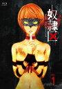 奴隷区 The Animation VOL.1【Blu-ray】 [ 山村響 ]