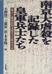 南京大虐殺を記録した皇軍兵士たち 第十三師団山田支隊兵士の陣中日記 [ 小野 賢二 ]