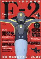 日本が生んだ傑作戦闘機F-2