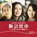 オリジナルサウンドトラック『阪急電車 片道15分の奇跡』