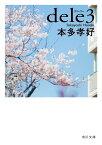 dele3 (角川文庫) [ 本多 孝好 ]