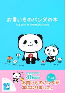 【楽天ブックスならいつでも送料無料】お買いものパンダの本【楽天ブックス限定特典付き】