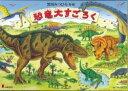 恐竜大すごろく ([バラエティ]) [ 黒川みつひろ ]...