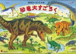 恐竜大すごろく [ 黒川みつひろ ]
