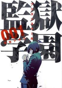 【送料無料】監獄学園(1) [ 平本アキラ ]