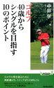 ゴルフ40歳からシングルを目指す10のポイント (青春新書プレイブックス) [ 中井学 ]