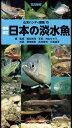 増補改訂 日本の淡水魚 (山溪ハンディ図鑑)