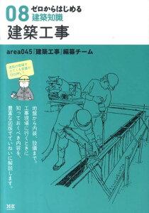 【楽天ブックスならいつでも送料無料】建築工事 [ area 045 ]