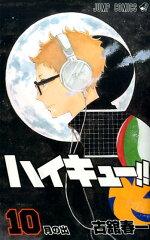 【楽天ブックスなら送料無料】ハイキュー!!(10) [ 古舘春一 ]