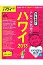【送料無料】TRAVEL・STYLEハワイ(2013) [ 成美堂出版株式会社 ]