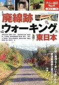 廃線跡ウォーキング東日本 気軽に無理なく歩いて楽しめる鉄道廃線跡と周辺スポッ (大人の遠足book)