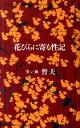 【送料無料】花びらに寄る性記