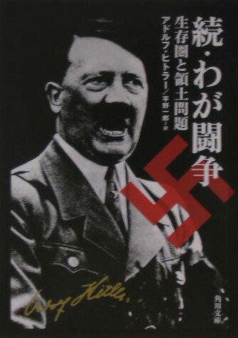 「続・わが闘争」の表紙