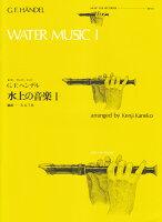 G.F.ヘンデル/水上の音楽(1)