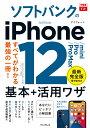 できるfit ソフトバンクのiPhone 12/mini/Pro/Pro Max 基本+活用ワザ [ 法林 岳之 ]