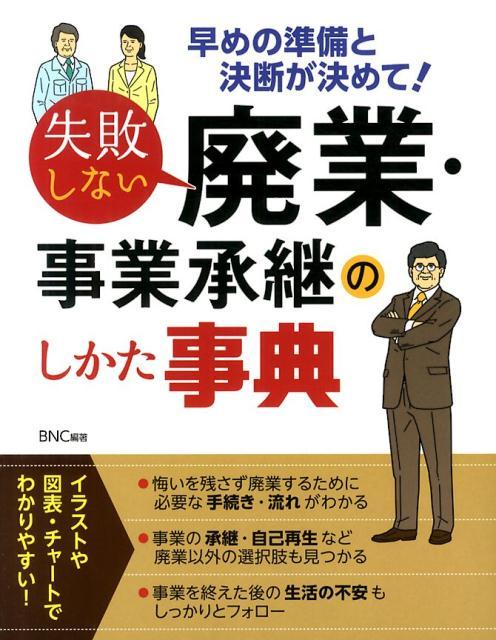 「失敗しない廃業・事業承継のしかた事典」の表紙