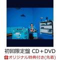 【楽天ブックス限定先着特典】濡れゆく私小説 (初回限定盤 CD+DVD) (indigo la Endオリジナルノート付き)