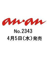 【送料無料】an・an (アン・アン) 2013年 4/10号 [雑誌]