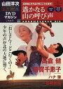 【楽天ブックスならいつでも送料無料】山田洋次・名作映画DVDマガジン(vol.4)