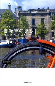 自転車のまち オランダ・アムステルダムをゆく (私のとっておき) [ 濱野貴子 ]