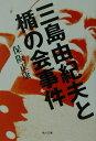 【送料無料】三島由紀夫と楯の会事件