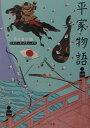 平家物語 ビギナーズ・クラシックス 日本の古典 (角川ソフィア文庫) [ 角川書店 ]