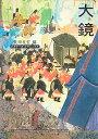 大鏡 ビギナーズ・クラシックス 日本の古典 (角川ソフィア文庫) [ 武田 友宏 ]