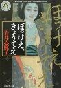 岩井志麻子『ぼっけえ、きょうてえ』角川ホラー文庫